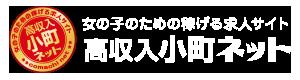 小町ネット高収入アルバイト風俗求人(飛田新地・松島新地・信太山新地)
