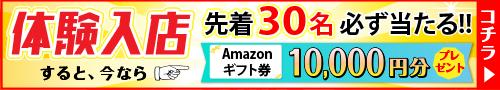 体験入店応援キャンペーン!