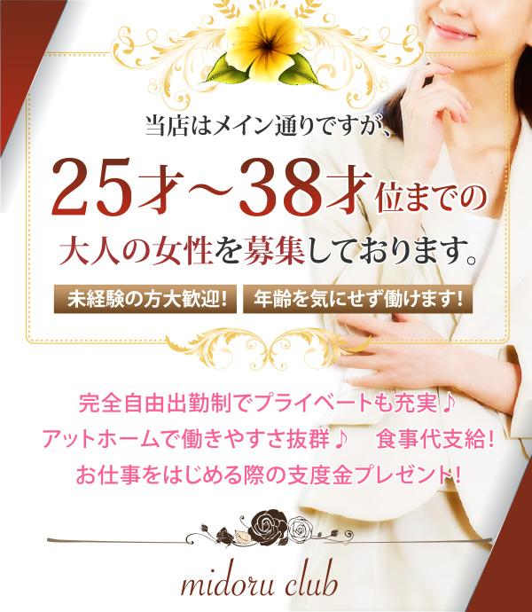 midoru-club_小町ネット690-600