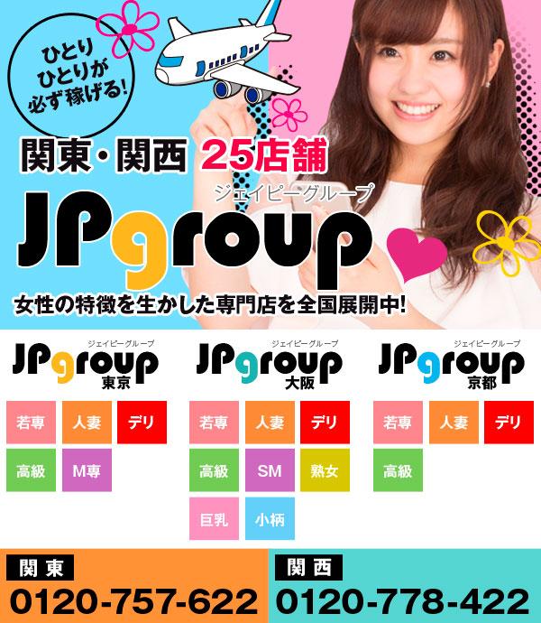 関東・関西JPグループの写真