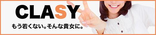CLASY(クラッシィ)