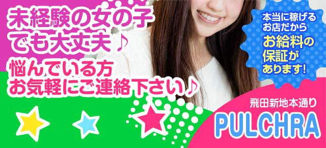 PULCHRA(プルクラ)