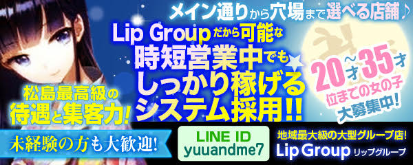 求人:Lip Group