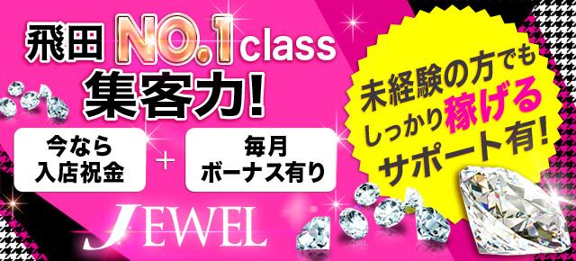 Jewel(ジュエル)