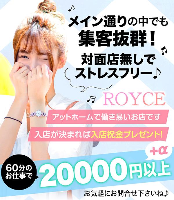 ROYCEの写真