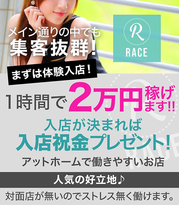 Raceの写真