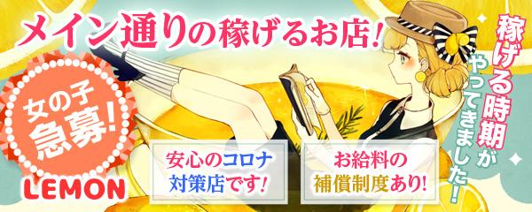 求人:レモン