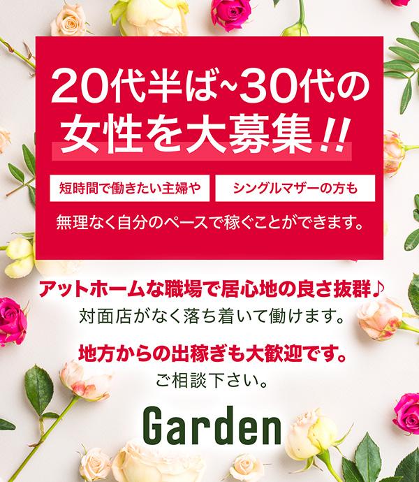 Garden(ガーデン)の写真