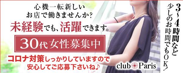求人:club Paris