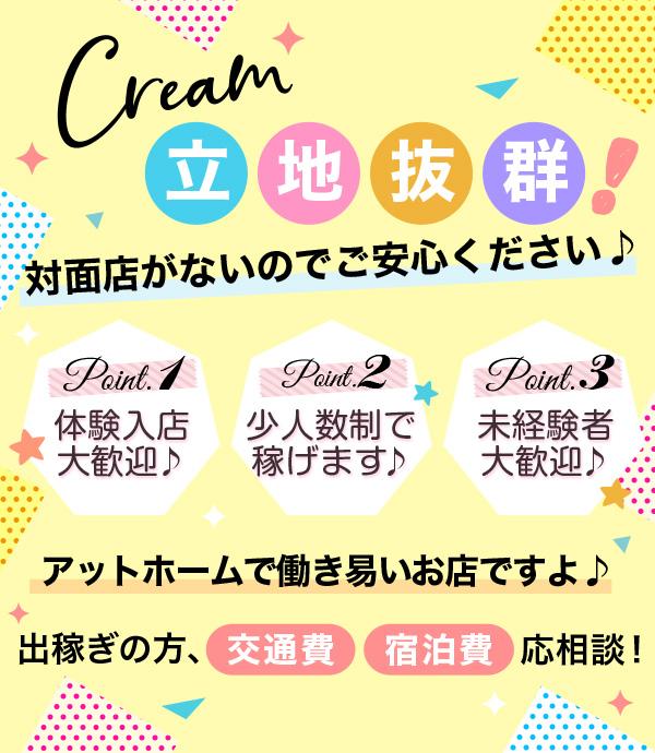 Creamの写真