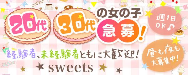 求人:sweets