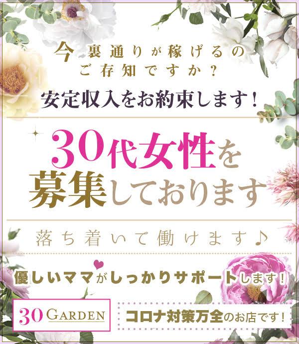 30 Gardenの写真
