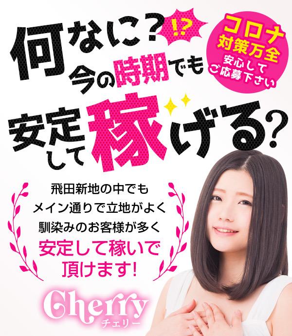 Cherryの写真