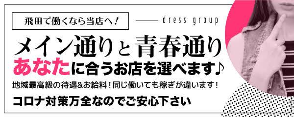 求人:dress group