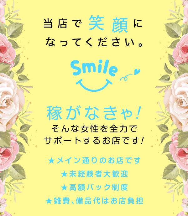 smileの写真
